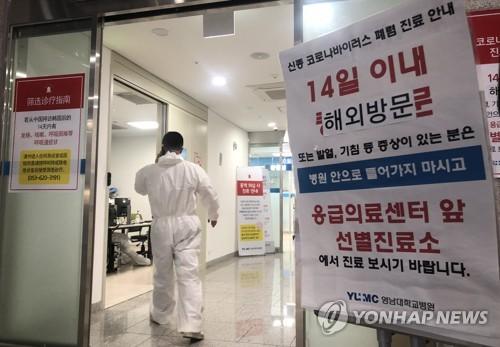 詳訊:南韓新增152例新冠確診病例 累計8565例