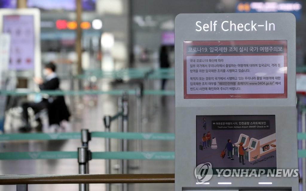 南韓延長針對全球旅遊特別預警至6月19日