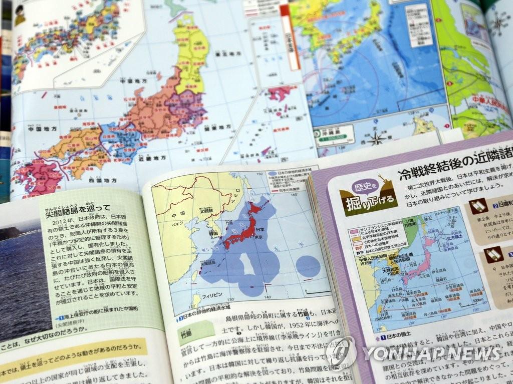 主張獨島是日本領土的日本中學教材 韓聯社