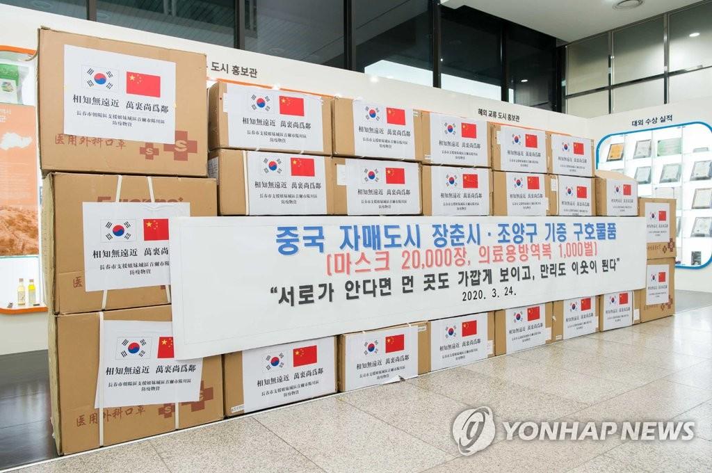 首爾陽川區收到中國友城所捐口罩