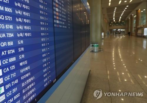 今起自美入韓人員須接受2周隔離