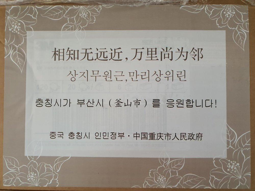 釜山市收到中國友城回贈口罩