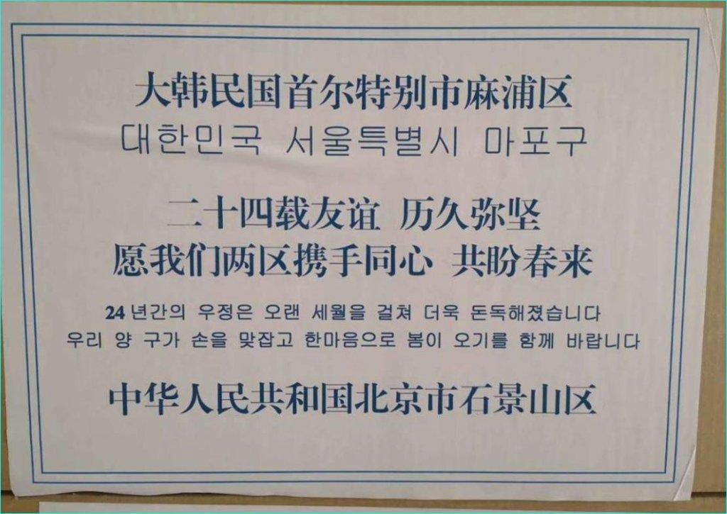 北京石景山區向首爾麻浦區捐口罩