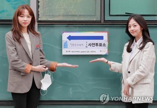 韓星參加議員選舉缺席投票