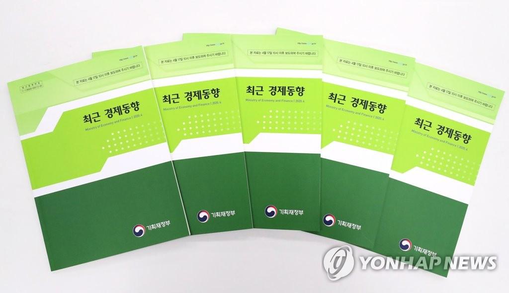 韓財政部綠皮書:疫情反彈致實體經濟不確定性擴大