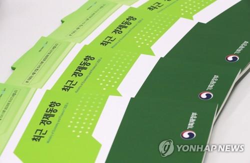 韓財政部綠皮書:出口投資復蘇內需持續低迷