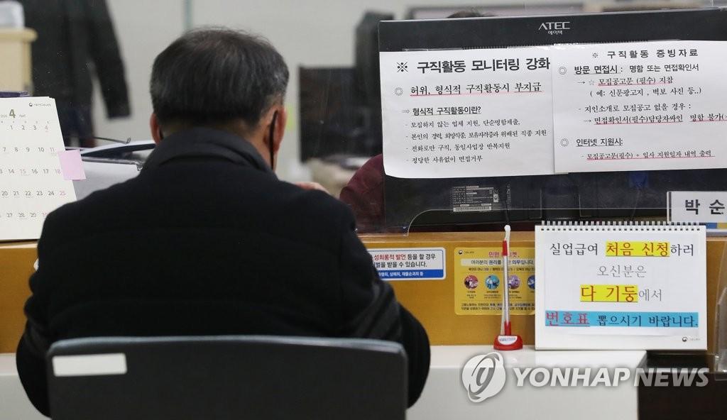 資料圖片:一名失業人員現場申領失業補貼。 韓聯社