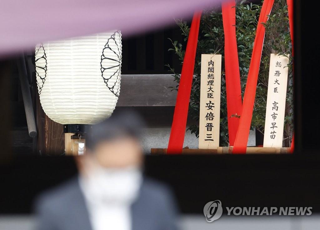 韓政府對安倍晉三向靖國神社獻祭品深表遺憾