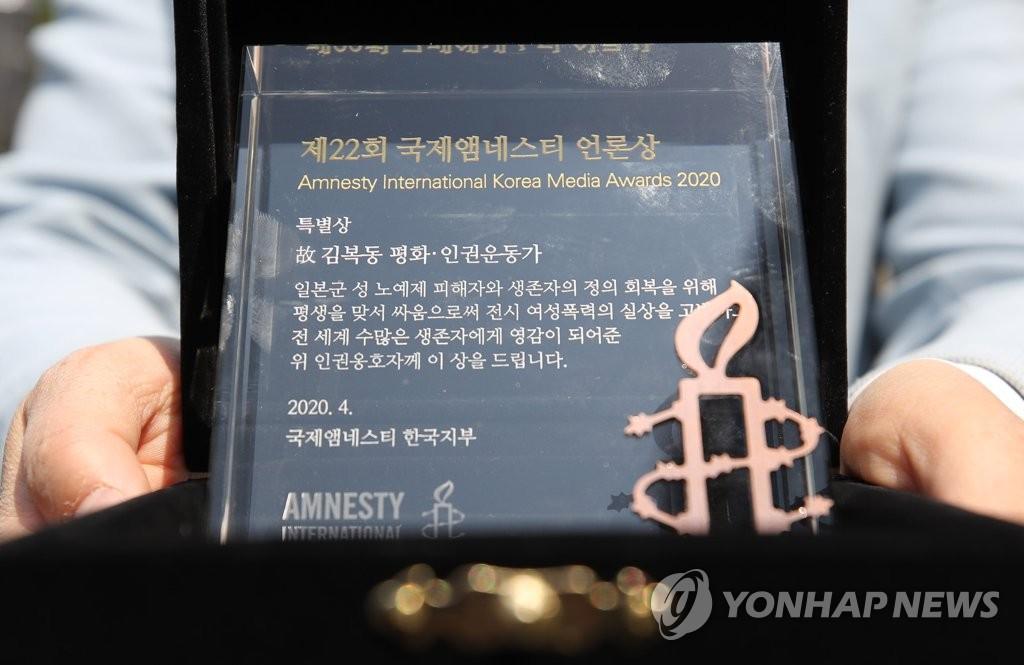 韓慰安婦受害者獲頒國際特赦組織特別獎