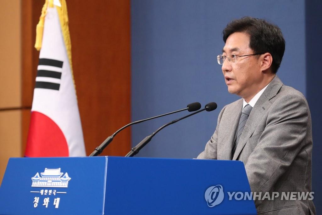 韓總統府:文在寅開第四次文金會的決心依舊
