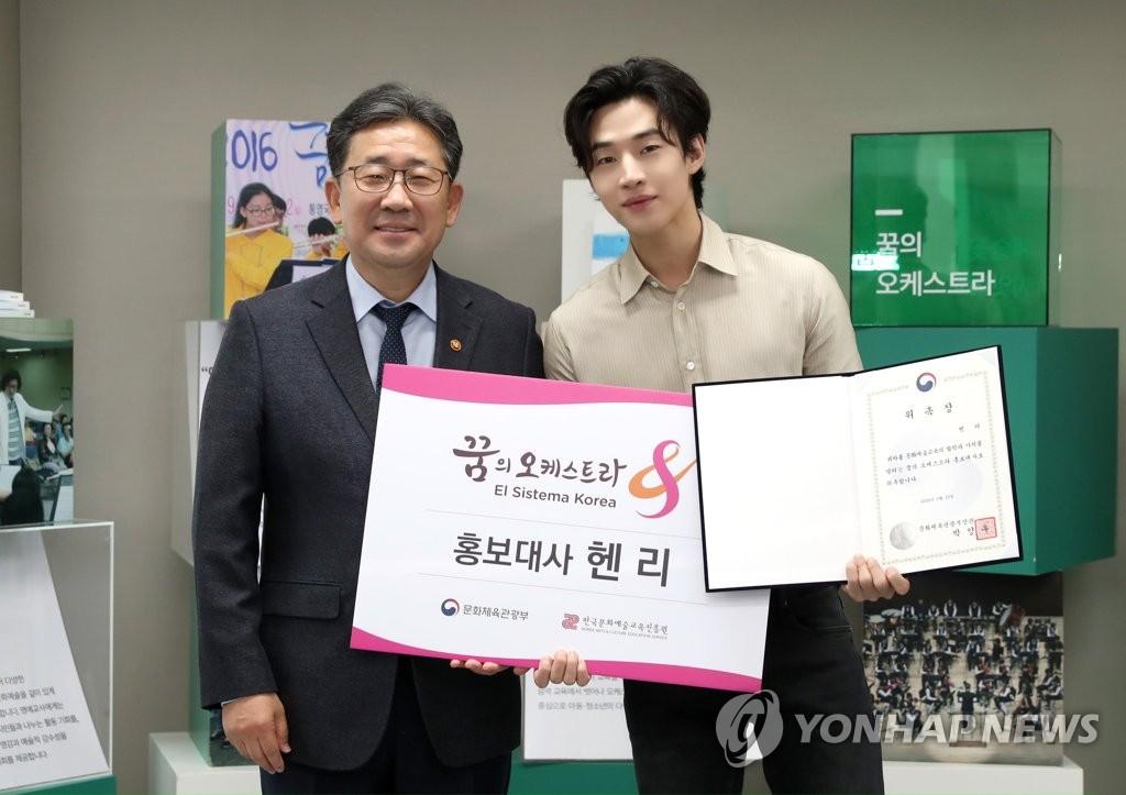 歌手Henry出任南韓交響樂教育項目宣傳大使