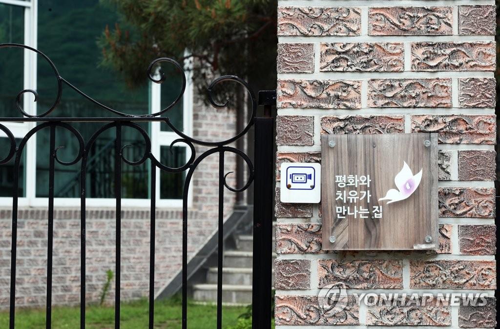 韓慰安婦團體就受害者設施運營不善道歉