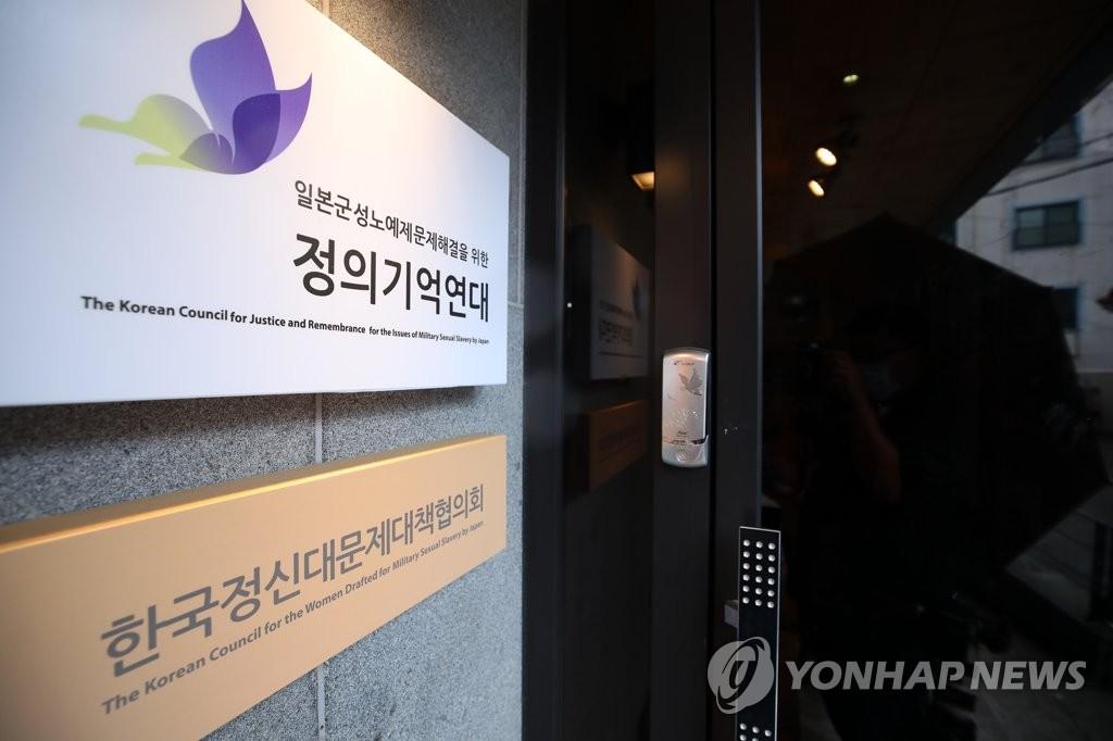 南韓檢方將調查慰安婦團體侵吞瀆職嫌疑