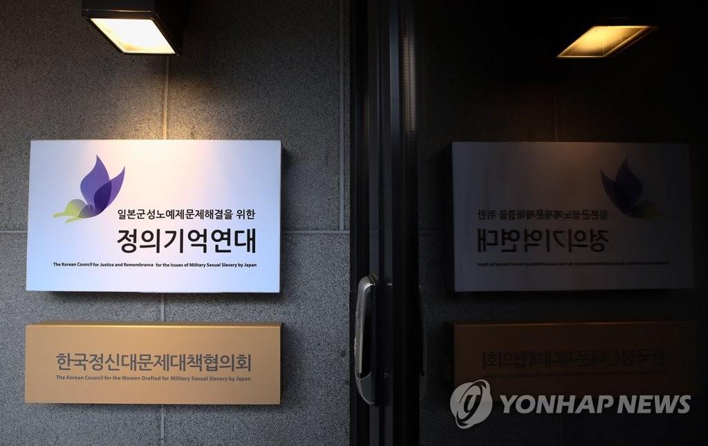 韓外交部:正根據規定了解慰安婦團體做假賬疑惑