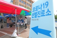 詳訊:南韓新增16例新冠確診病例 累計11206例