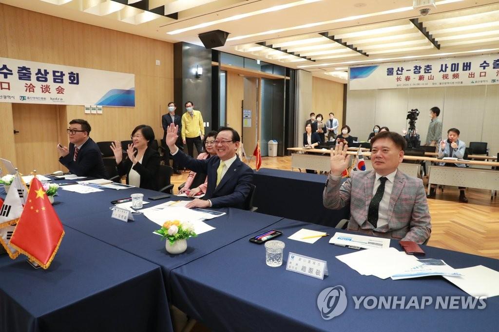 南韓蔚山和中國瀋陽舉行視頻出口洽談會