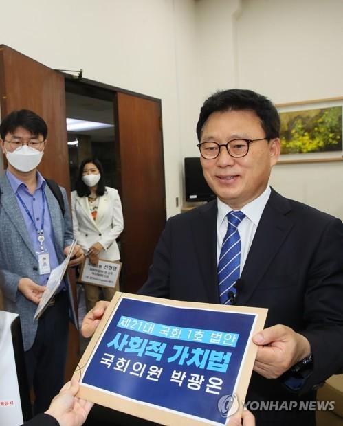 南韓第21屆國會接收第一號議案