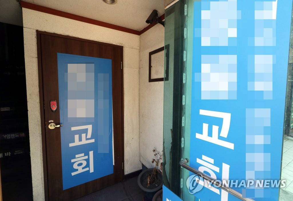 南韓首都圈小型教會相關新冠病例增至55例