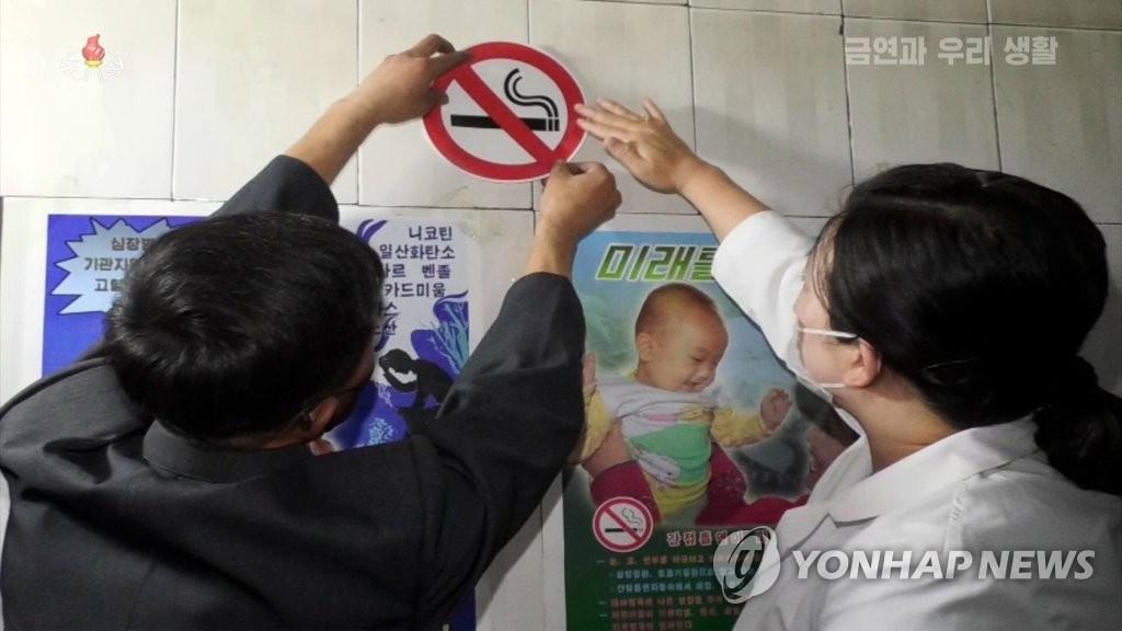 朝鮮通過《禁煙法》後頻頻強調吸煙危害