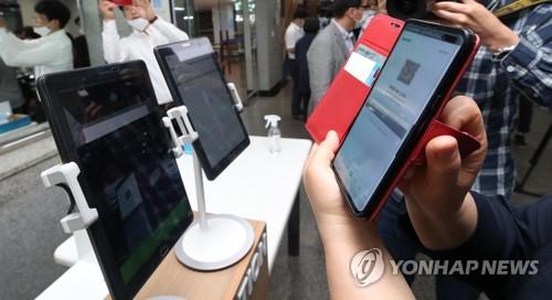 南韓完善電子出入登記系統抓緊抓實疫情防控