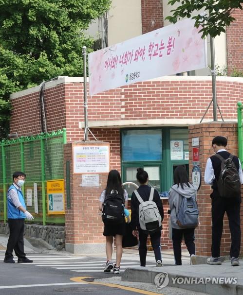 南韓中小學第三批學生返校