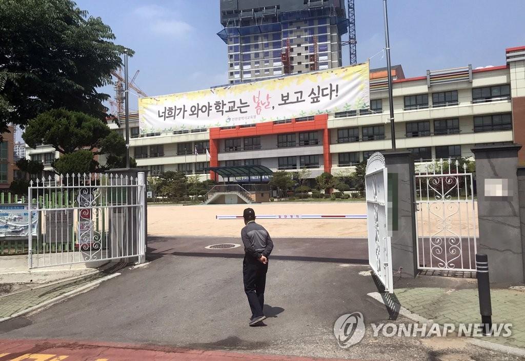 圖為仁川市富平區一所小學,攝于6月3日,該校因擔憂疫情擴散而推遲返校時間至10日。 韓聯社