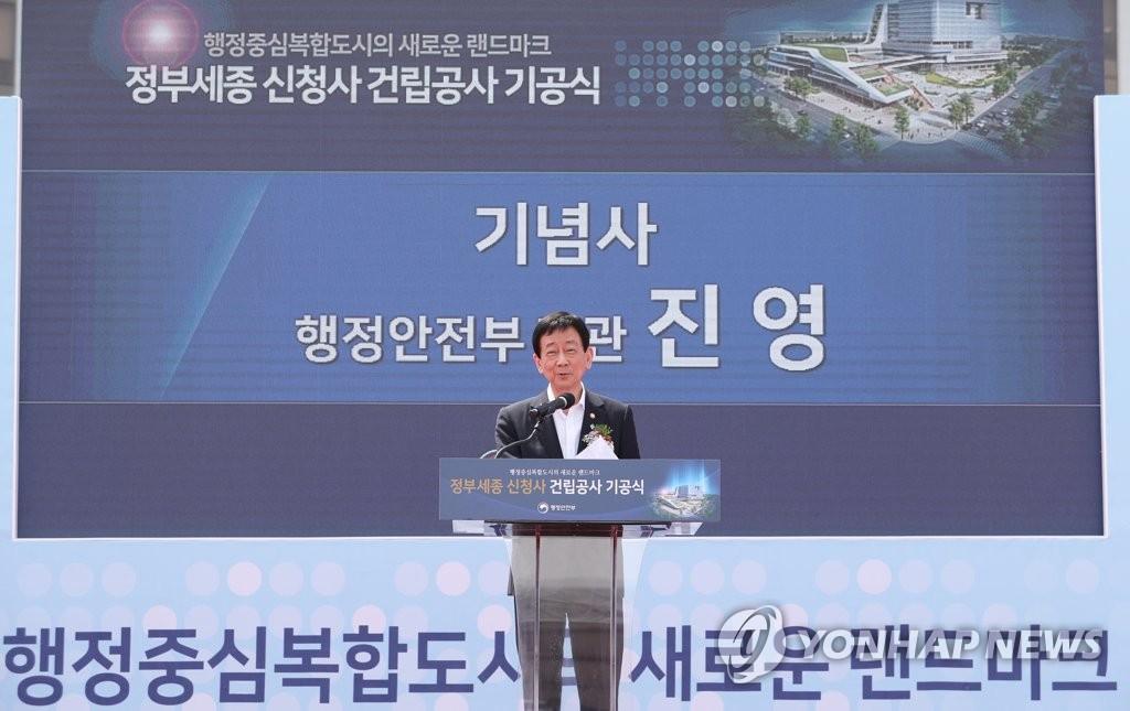 韓政府新辦公大樓開工典禮
