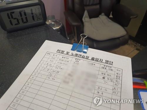 南韓擬加強保護涉疫個人資訊