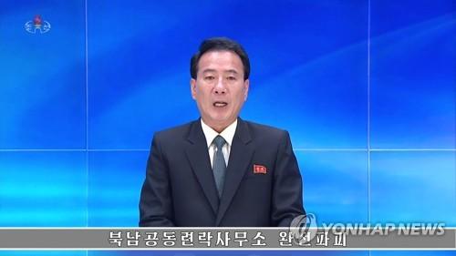 簡訊:朝鮮稱將在金剛山和開城工業區部署兵力