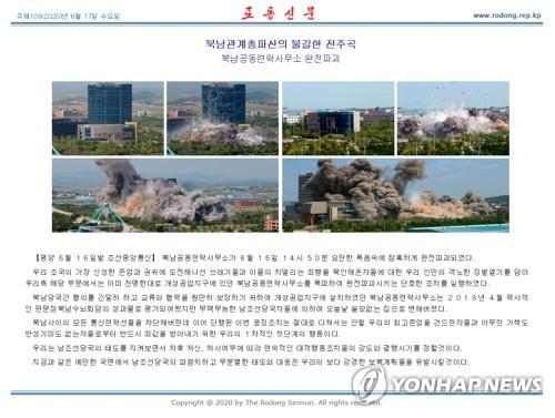 朝媒發佈韓朝聯辦被爆破照