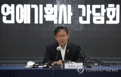韓文體部長與演藝音樂界座談強調線上發力