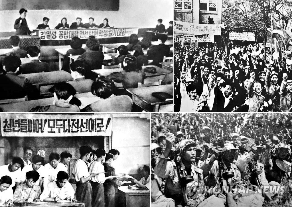 資料圖片:2021年6月25日,勞動黨機關報《勞動新聞》前三版刊登的南韓戰爭相關圖片。 韓聯社/《勞動新聞》官網截圖(圖片嚴禁轉載複製)