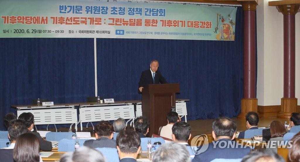 """6月29日,在國會議員會館,治霾國家氣候環境會議主席潘基文在""""通過綠色新政應對氣候危機""""政策座談會上發表講話。 韓聯社"""