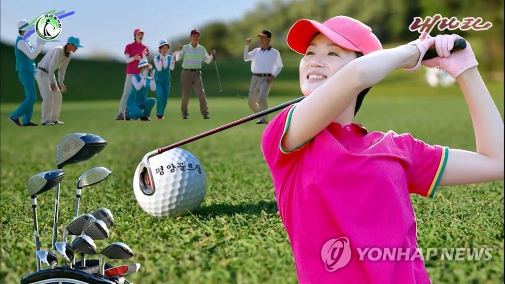朝媒宣傳平壤高爾夫球場