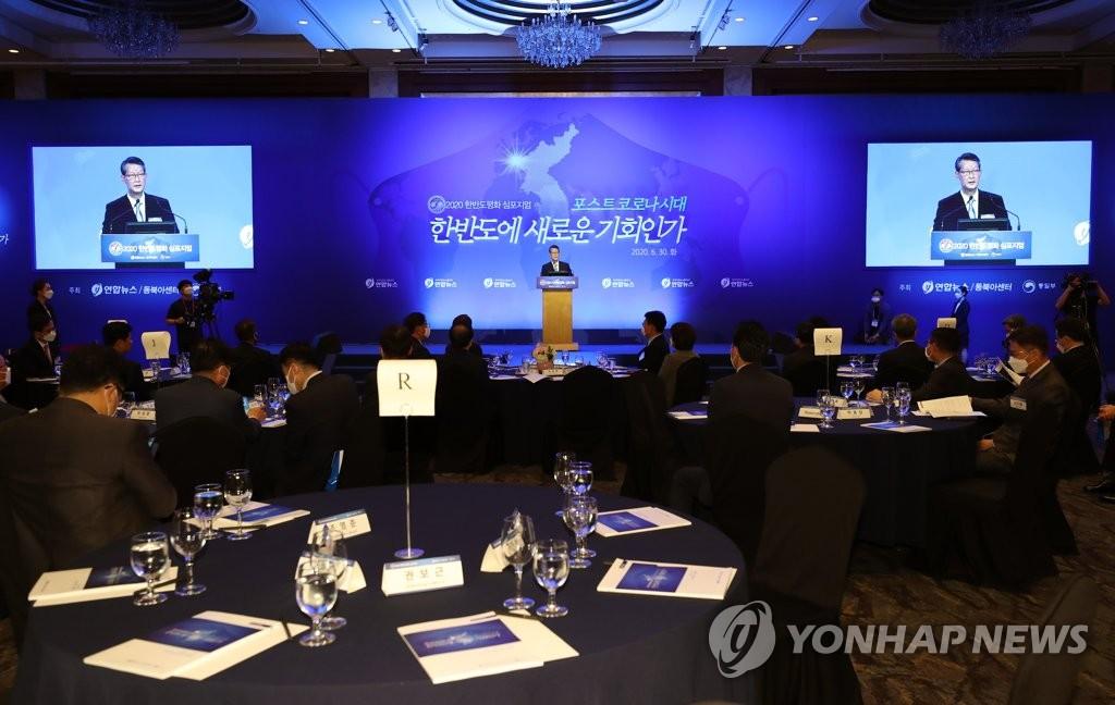 2020韓半島和平研討會舉行