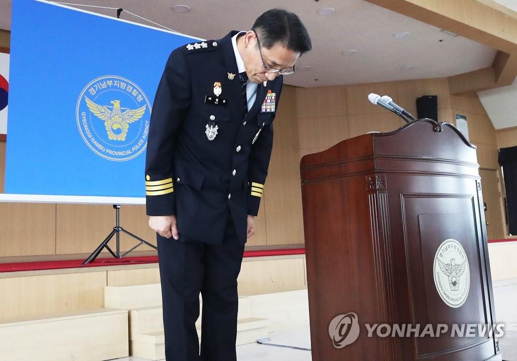 7月2日,在水原市京畿南部地方警察廳,警察廳長裵容珠發表連環殺人案調查結果,並向受害者及遺屬致歉。 韓聯社