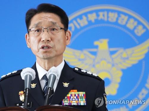 南韓華城連環殺人案結案 23起姦殺案終被偵破