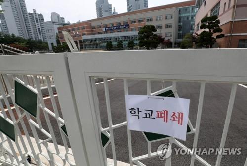 南韓今522所學校因疫情暫停到校上課