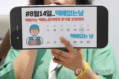 南韓今日為無快遞日 大型配送公司放假