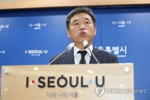 首爾市開記者會發表立場