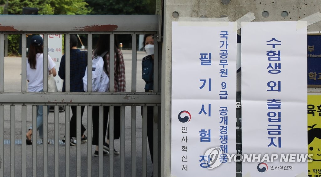 南韓九級公務員筆試