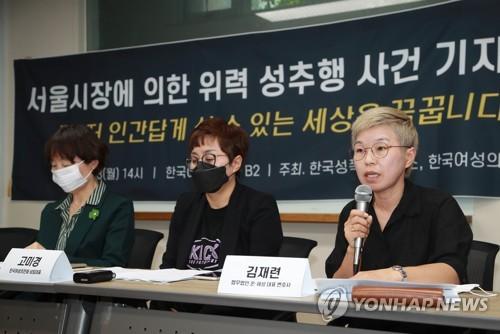 詳訊:已故首爾市長性騷擾案控告方開記者會介紹案情