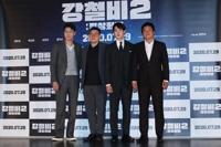 《鐵雨2》媒體試映會