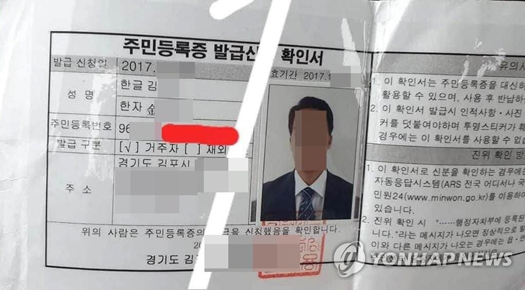 韓防疫部門:疑似返朝人員在韓未確診感染新冠