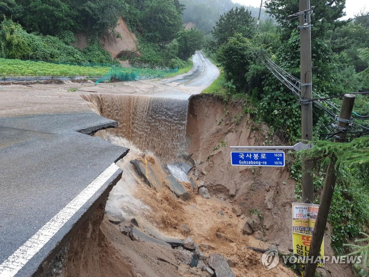 資料圖片:8月2日,忠清北道堤川市的某處路面塌陷。 韓聯社