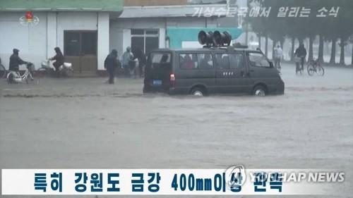 朝鮮江原道遭暴雨襲擊