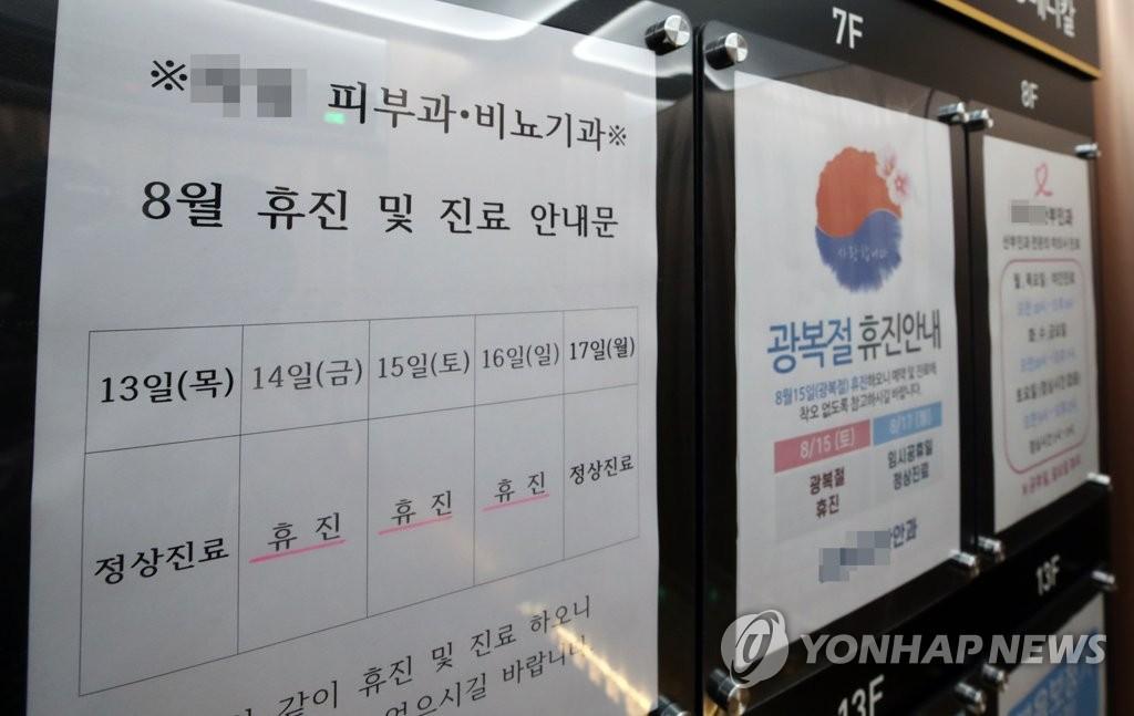 南韓醫生今集體罷診反對政府醫療政策