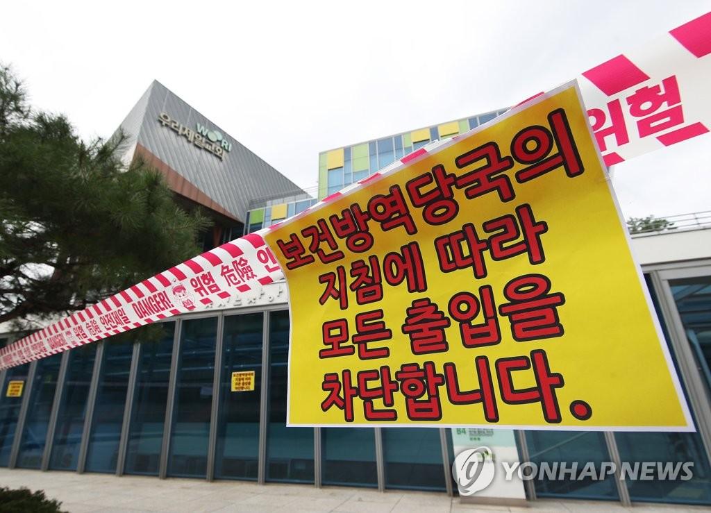 資料圖片:8月13日,位於京畿道龍仁市的一教會貼出禁止出入告示。 韓聯社
