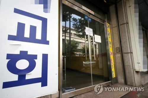 首爾市17處教會違規線下禮拜