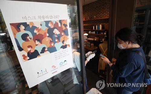 韓下調首都圈防疫級別 網吧餐廳複業